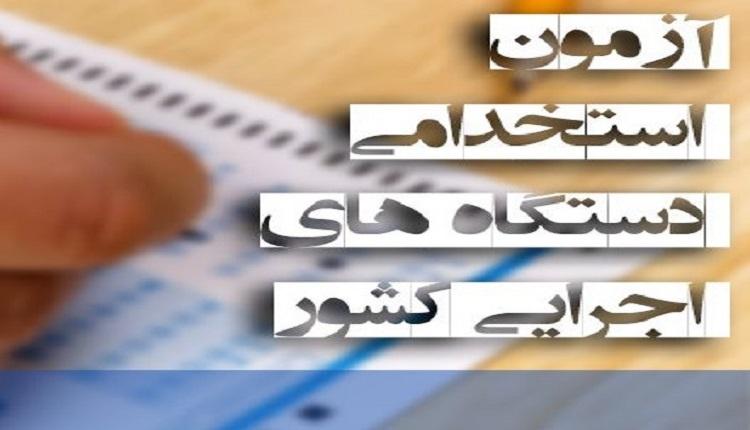 دفترچه راهنمای ثبت نام هفتمین امتحان مشترک فراگیر دستگاه های اجرایی کشور